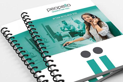 מיתוג עסקי לחברת Peopello