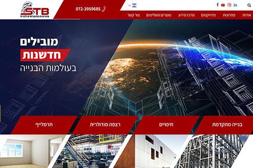 עיצוב ובניית אתר | STB